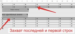 соединение разорванной таблицы