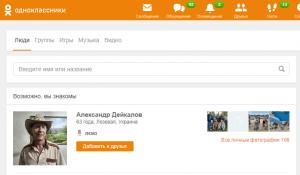 Как найти человека по имени и фамилии в Одноклассниках