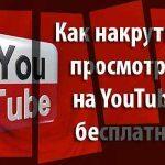 Как накрутить просмотры на YouTube бесплатно и за деньги