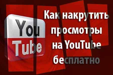 Как накрутить просмотры на YouTube бесплатно и за оплату