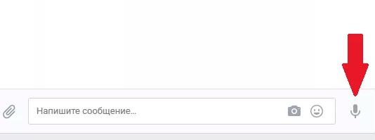 Как записать голосовое сообщение в ВК с компа