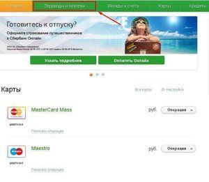 Как оплатить коммунальные услуги через Интернет картой Сбербанка