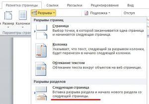 Как поставить номера страниц в Ворде 2010 не с первой страницы, инструкция