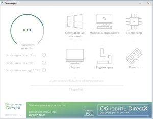анализ DirectX