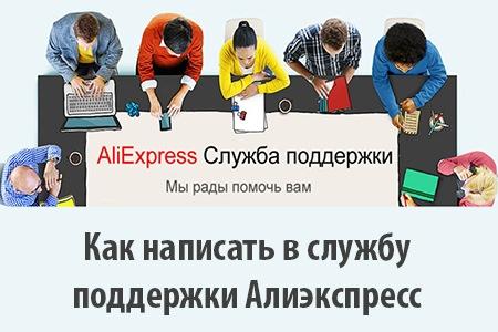 Как написать в службу поддержки Алиэкспресс
