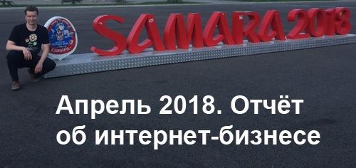 Апрель 2018, отчёт