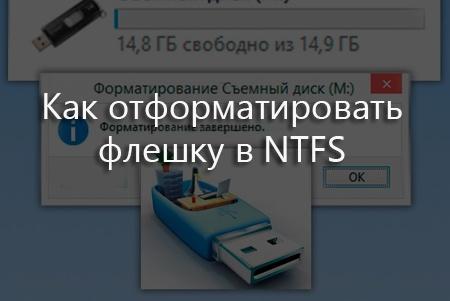 Как отформатировать флешку в NTFS, инструкция