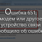 Ошибка 651, модем или другое устройство связи сообщило об ошибке
