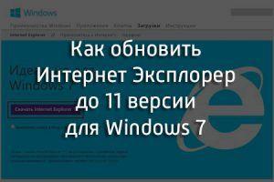 Как обновить Интернет Эксплорер до 11 версии для Windows 7