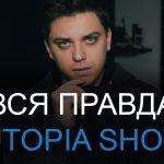 UtopiaShow (Утопия Шоу) – биография, сколько зарабатывает