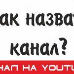 Как назвать канал на Ютубе для мальчиков