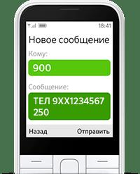 Как оплатить мобильную связь с карты Сбербанка