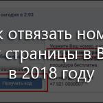Как отвязать номер от страницы в ВК 2018