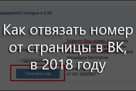 Как отвязать номер от страницы в ВК, в 2018 году