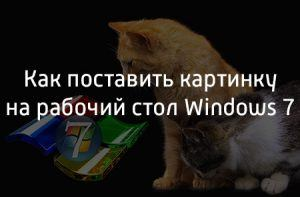 Как поставить картинку на рабочий стол Windows 7