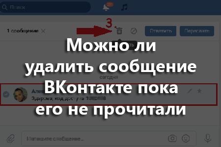 Можно ли удалить сообщение ВКонтакте пока его не прочитали