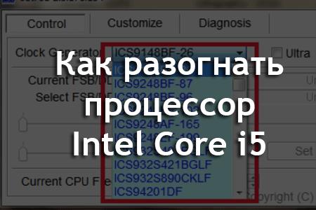 Как разогнать процессор Intel Core i5