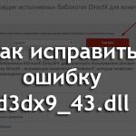 Как исправить ошибку d3dx9_43.dll