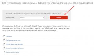 Исполняемая библиотека Microsoft DirectX