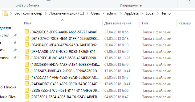 Папка Temp в Windows 7 можно ли удалить