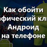 Как обойти графический ключ Андроид на телефоне