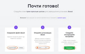 Как установить антивирус Аваст бесплатно на 1 год без регистрации