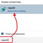 Как зайти в реестр Windows 10