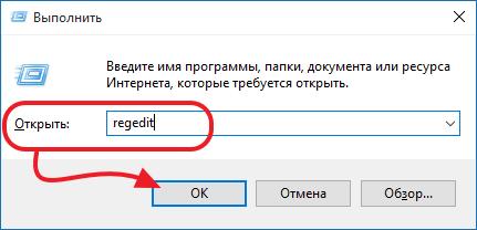 зайти в реестр Windows 10