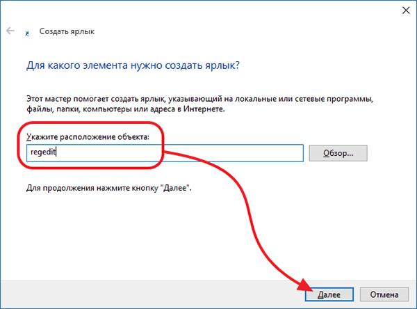 открыть реестр Windows 10