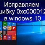 Как исправить ошибку 0xc000012f Windows 10