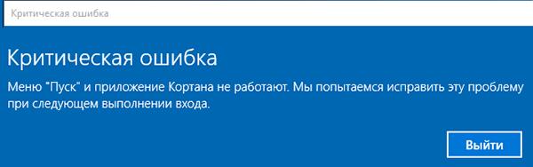 Критическая ошибка меню пуск не работает Windows 10