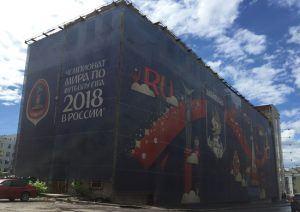 Баннеры на зданиях Самары