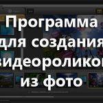 Программа для создания видеороликов из фото, скачать бесплатно