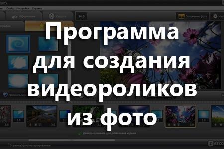 Программа для создания видеороликов из фото