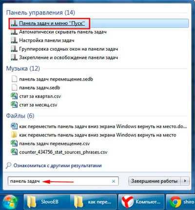 Как вернуть панель задач вниз экрана, Windows 7, простые способы