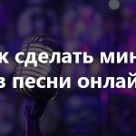 Как сделать минус из песни онлайн, бесплатно