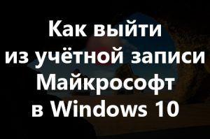 Как выйти из учётной записи Майкрософт в Windows 10