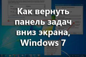 Как вернуть панель задач вниз экрана, Windows 7