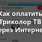 Как оплатить Триколор ТВ через Интернет по банковской карте