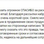 Отзыв Денису Палайчуку на лидогенерацию с оплатой за результат