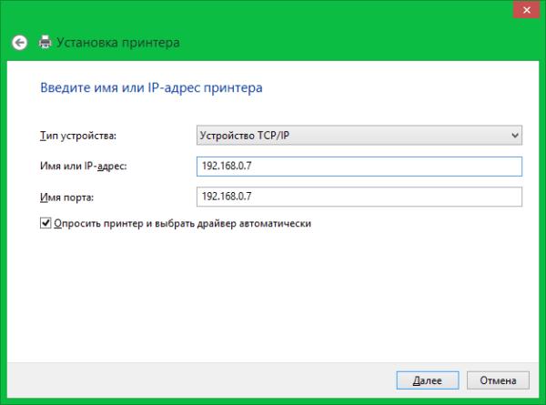 выберите тип «TCP/IP