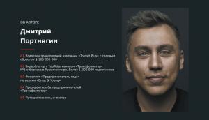 Бизнес в РФ