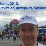 Июнь 2018. Отчёт об интернет-бизнесе