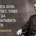 Джон Дэвисон Рокфеллер — первый долларовый миллиардер в мире