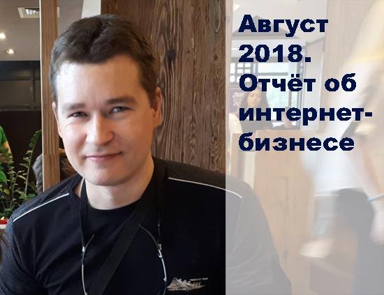 Август 2018. Отчёт Андрея Хвостова