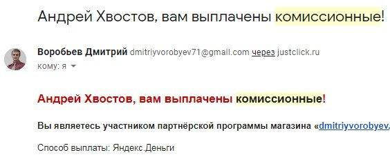 Комиссионные в партнёрке Дмитрия Воробьёва