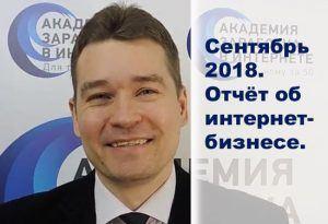 Сентябрь 2018, отчёт