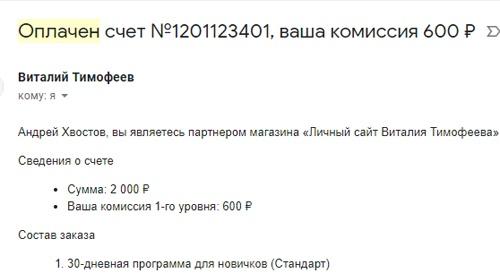 Виталий Тимофеев, сентябрь