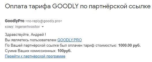 Комиссионные Гудли