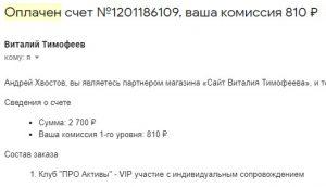 Тимофеев Виталий, комиссионные 10-2018